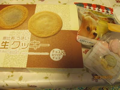 namacookie.JPG