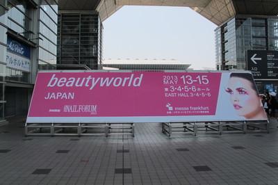 beautyworld1-1.JPG