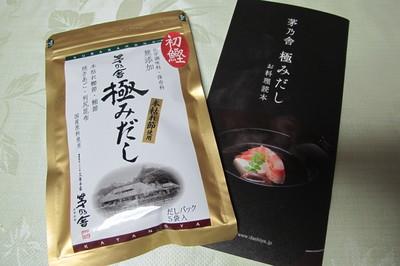 miomiyakayanodashi.JPG
